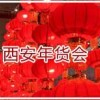 西安年货会18740353581