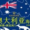 深圳出口澳洲墨尔本 双清包税到门