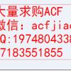 长期求购ACF 专业回收ACF 回收ACF