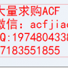 长期求购ACF 深圳求购ACF AC835FA