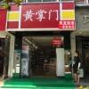 开一家小型的便利店初期需要投入多少资金?