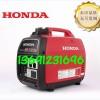 本田便携式发电机