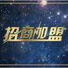中阳国际招主账户