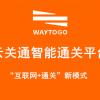 广东智能报关软件 方便快捷的软件有云关通智能通关平台