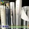 镀铝膜、镀铝编织膜、镀铝编织淋膜、镀铝复合膜