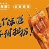 【问答】烤无双苕皮豆干可以加盟吗?