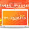 广州报关系统 云关通金关二期系统满足企业需求
