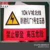 揭阳变电站搪瓷禁止攀登标志牌可定制