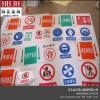 潮州PVC塑料标志牌电力标志牌可定制