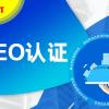 佛山AEO认证培训 云关通AEO认证辅导机构可以服务