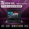 TC VIEW 60L 便携式虚拟演播室一体机