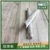 玉林市金刚砂水泥防滑条材料直销厂家