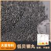 大亚低贝钢丸 S230规格0.6 高硬度 延长除尘设备寿命