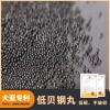大亚低贝钢丸 S280规格0.8 韧性高 破碎低 粉尘少