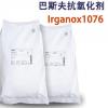 巴斯夫抗氧剂BASFIrganox 1076抗氧化助剂